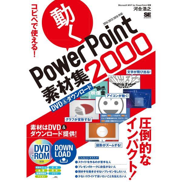 コピペで使える!動くPowerPoint素材集2000/河合浩之