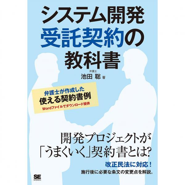 システム開発受託契約の教科書/池田聡