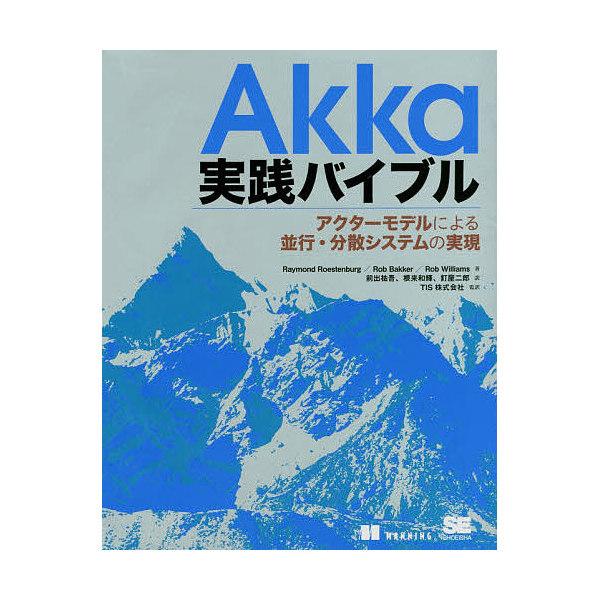 Akka実践バイブル アクターモデルによる並行・分散システムの実現/RaymondRoestenburg/RobBakker/RobWilliams
