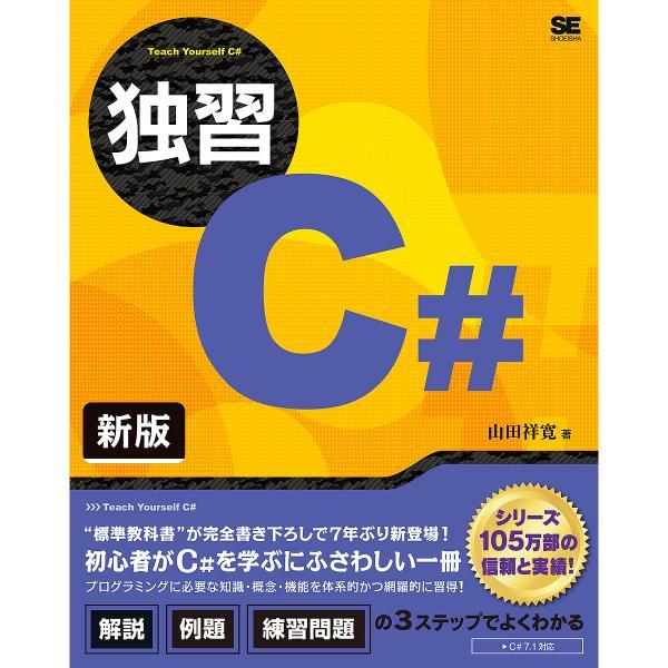 独習C#/山田祥寛