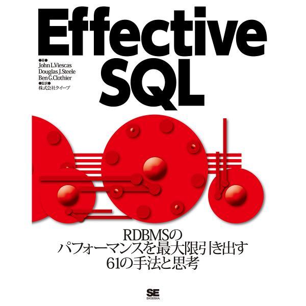 Effective SQL RDBMSのパフォーマンスを最大限引き出す61の手法と思考/JohnL.Viescas/DouglasJ.Steele