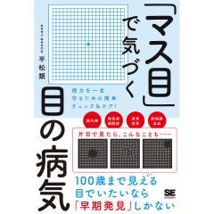 「マス目」で気づく目の病気 視力を一生守るための簡単チェック&ケア!/平松類
