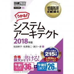 〔予約〕情報処理教科書 システムアーキテクト 2018年版