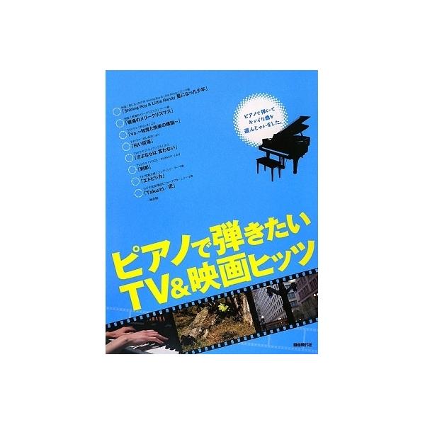 ピアノで弾きたいTV&映画ヒッツ/自由現代社編集部