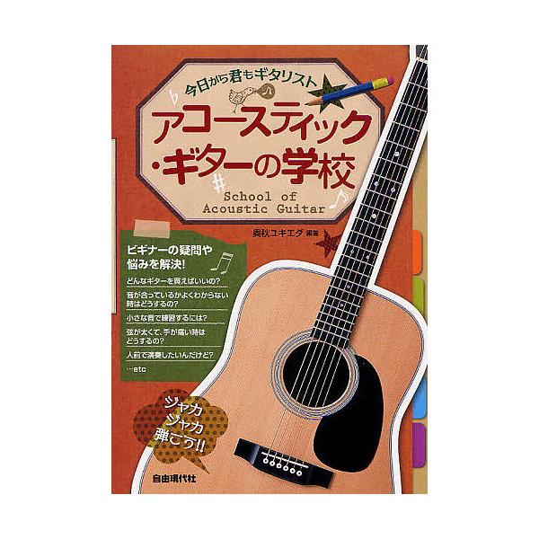 アコースティック・ギターの学校 ジャカジャカ弾こう!!/奥秋ユキエダ