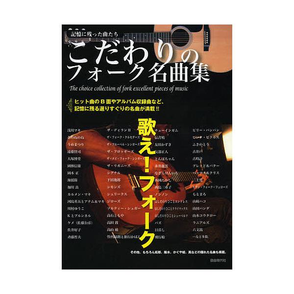 こだわりのフォーク名曲集 記憶に残った曲たち/自由現代社編集部