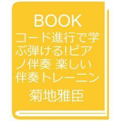 コード進行で学ぶ弾ける!ピアノ伴奏 楽しい伴奏トレーニング!/菊地雅臣