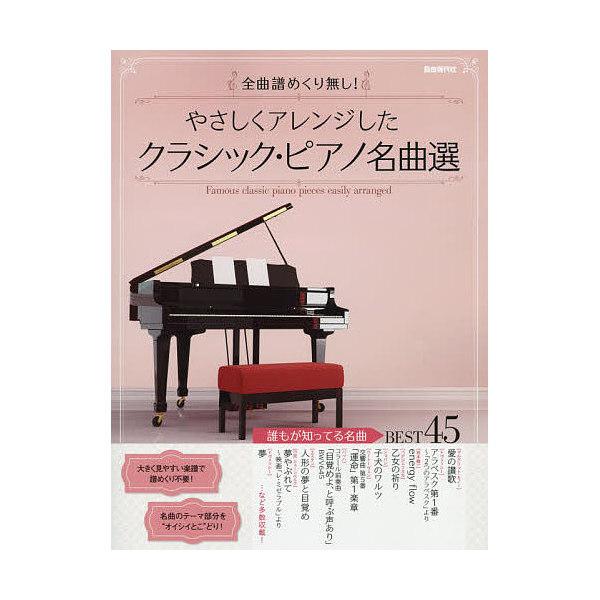 やさしくアレンジしたクラシック・ピアノ名曲選 全曲譜めくり無し! 〔2017〕