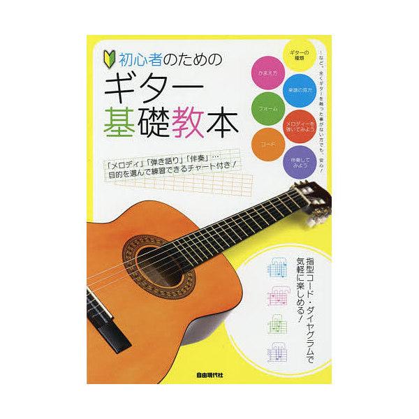 初心者のためのギター基礎教本 指型コード・ダイヤグラムで気軽に楽しめる! 〔2017〕/自由現代社編集部