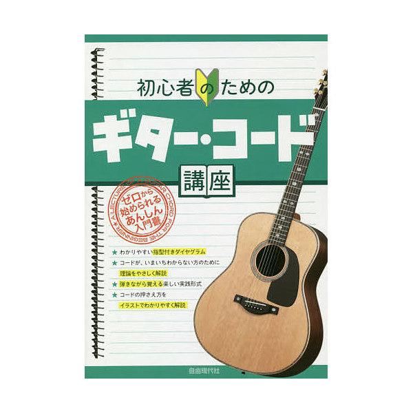 ギター初心者コード