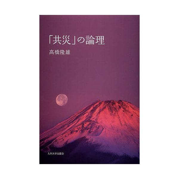 「共災」の論理/高橋隆雄