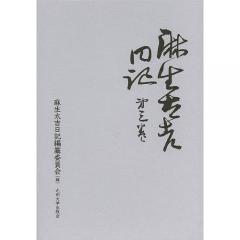 麻生太吉日記 第3巻/麻生太吉/麻生太吉日記編纂委員会