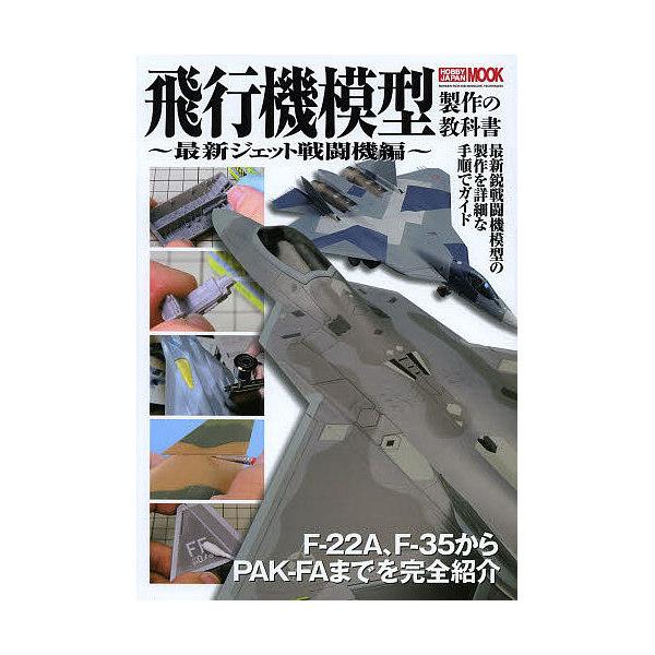 飛行機模型製作の教科書 最新ジェット戦闘機編