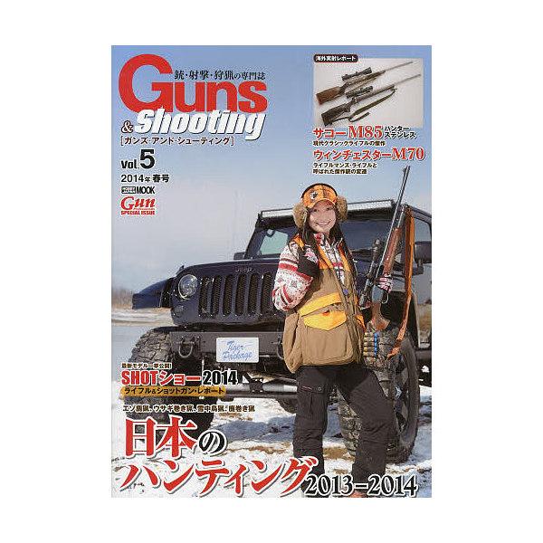 ガンズ・アンド・シューティング 銃・射撃・狩猟の専門誌 Vol.5