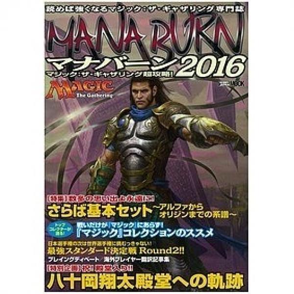 マナバーン マジック:ザ・ギャザリング超攻略! 2016/ゲーム