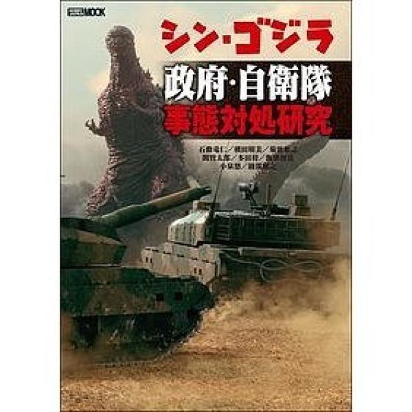 シン・ゴジラ政府・自衛隊事態対処研究/石動竜仁