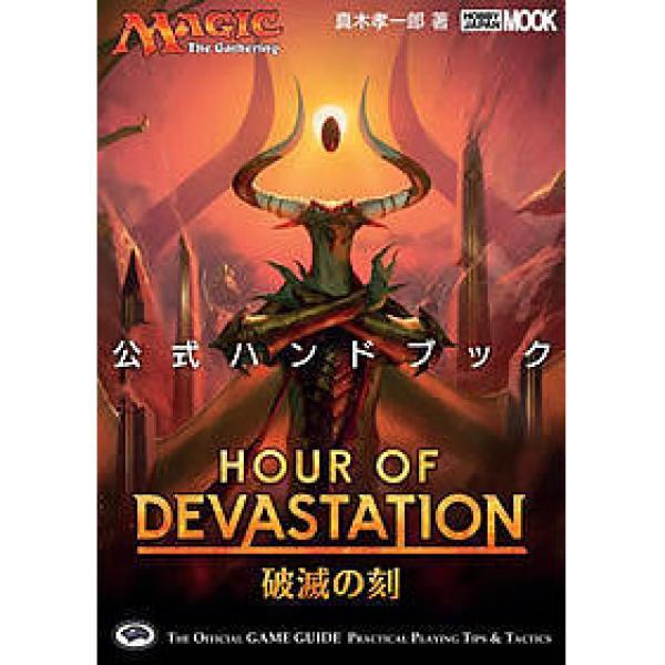 マジック:ザ・ギャザリング破滅の刻公式ハンドブック/真木孝一郎/ゲーム