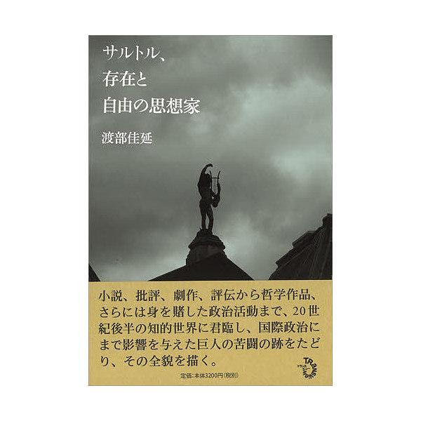 サルトル、存在と自由の思想家/渡部佳延