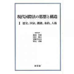 現代国際法の思想と構造 1/松田竹男/代表田中則夫/代表薬師寺公夫