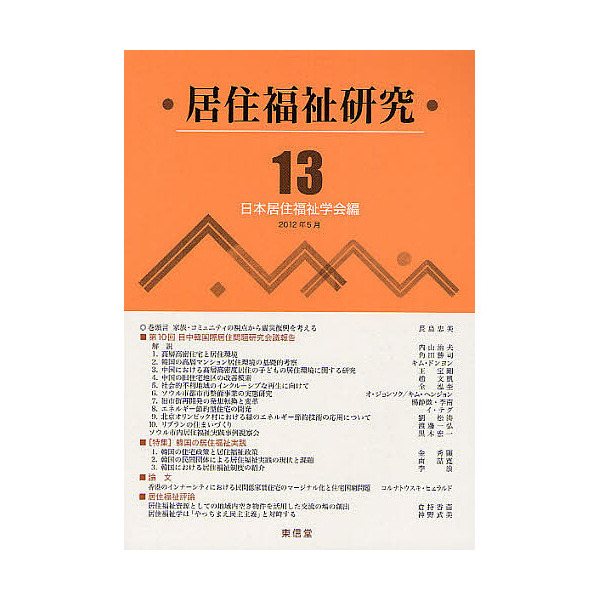 居住福祉研究 13/日本居住福祉学会編集委員会