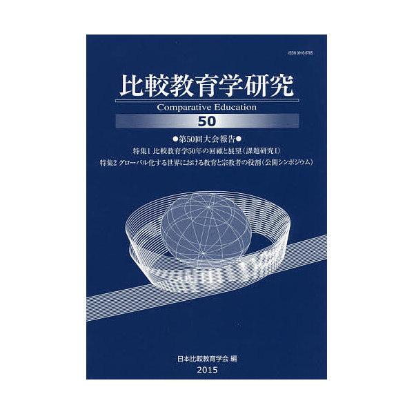 比較教育学研究 50/日本比較教育学会紀要編集委員会