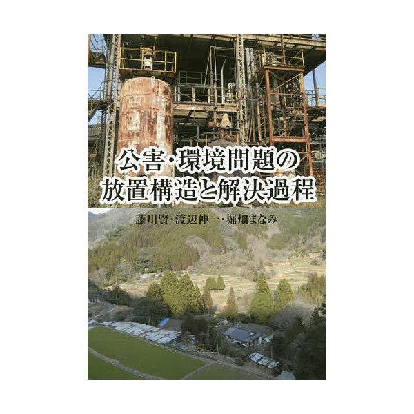 公害・環境問題の放置構造と解決過程/藤川賢/渡辺伸一/堀畑まなみ