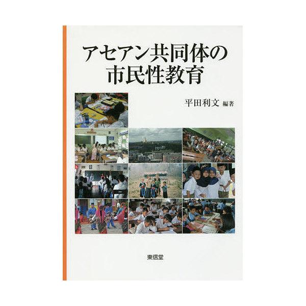 アセアン共同体の市民性教育/平田利文