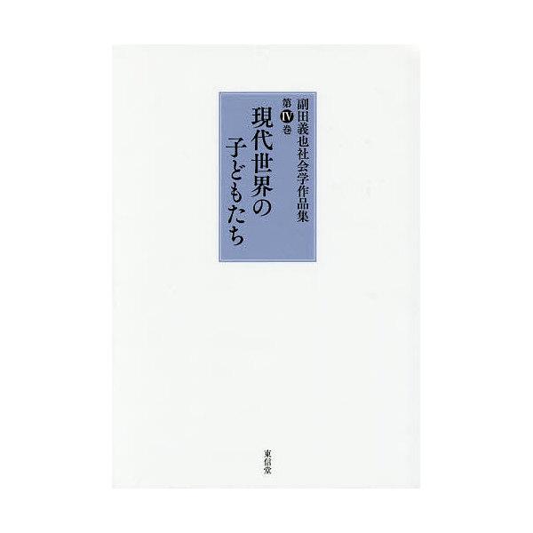副田義也社会学作品集 第4巻/副田義也