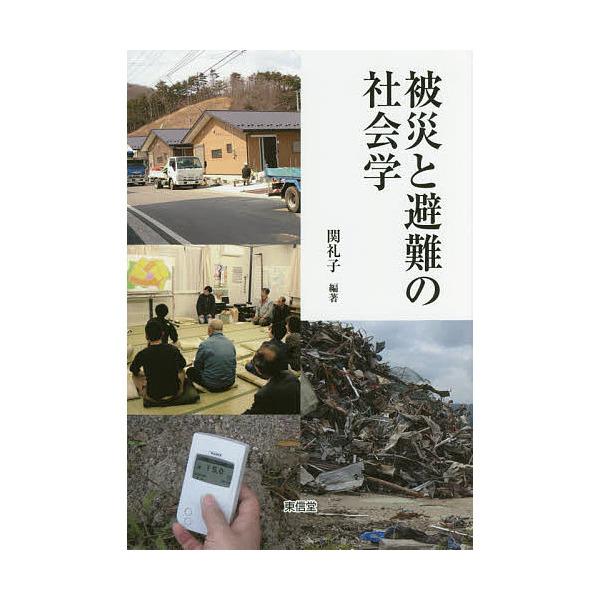 LOHACO - 被災と避難の社会学/関...