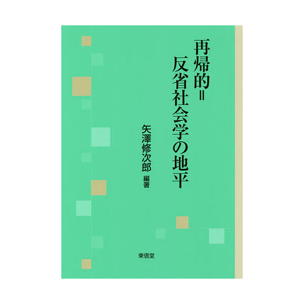 再帰的=反省社会学の地平/矢澤修次郎