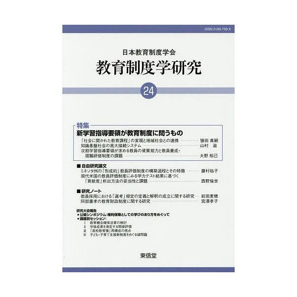教育制度学研究 24/日本教育制度学会紀要編集委員会