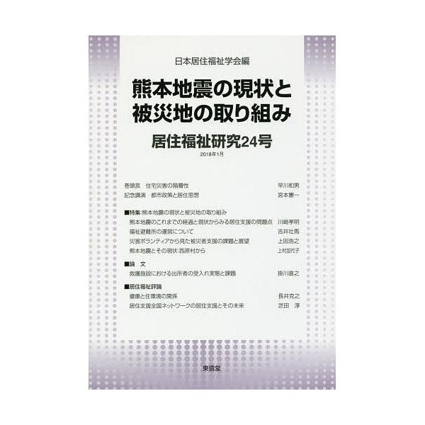 居住福祉研究 24/日本居住福祉学会編集委員会