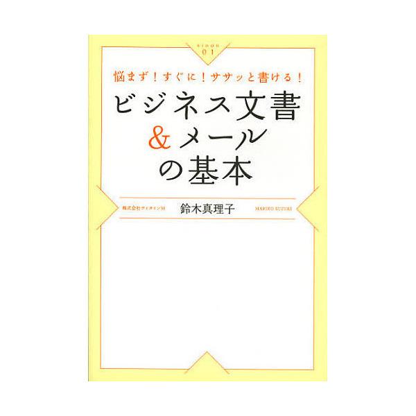 ビジネス文書&メールの基本 悩まず!すぐに!ササッと書ける!/鈴木真理子
