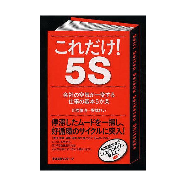 これだけ!5S 会社の空気が一変する仕事の基本5か条/川原慎也/響城れい