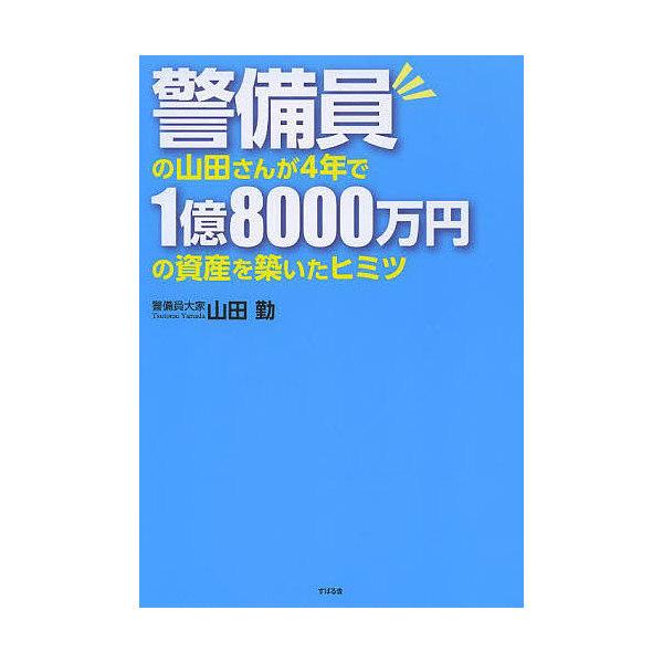 警備員の山田さんが4年で1億8000万円の資産を築いたヒミツ/山田勤