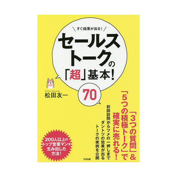 セールストークの「超」基本!70 すぐ結果が出る!/松田友一