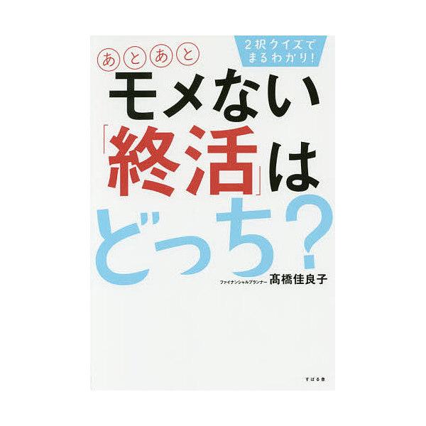 2択クイズでまるわかり!あとあとモメない「終活」はどっち?/高橋佳良子