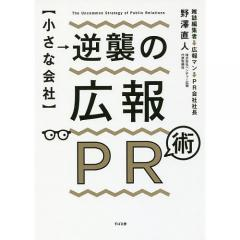 〈小さな会社〉逆襲の広報PR術/野澤直人
