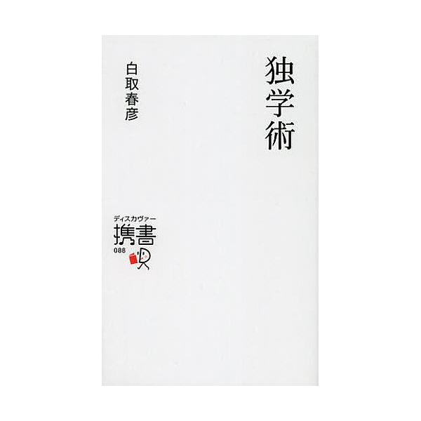 独学術/白取春彦