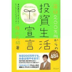年収200万円からの投資生活宣言/横山光昭