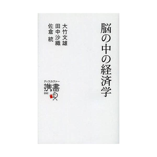 脳の中の経済学/大竹文雄/田中沙織/佐倉統