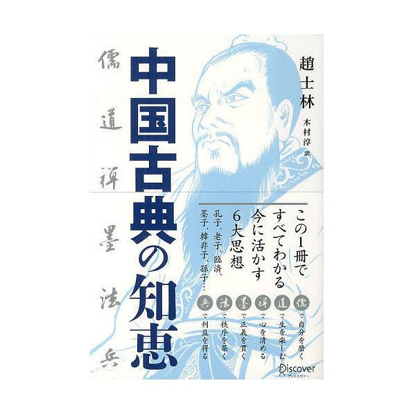 中国古典の知恵 儒道禅墨法兵/趙士林/木村淳