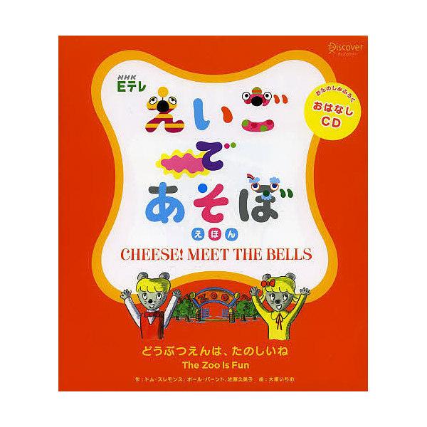 NHK Eテレえいごであそぼえほん どうぶつえんは、たのしいね CHEESE! MEET THE BELLS/トム・スレモンス/ポール・バーント