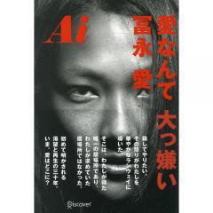Ai愛なんて大っ嫌い/冨永愛
