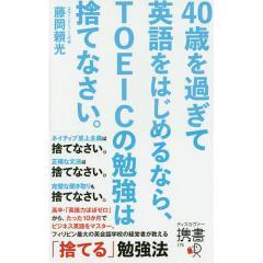 40歳を過ぎて英語をはじめるなら、TOEICの勉強は捨てなさい。/藤岡頼光