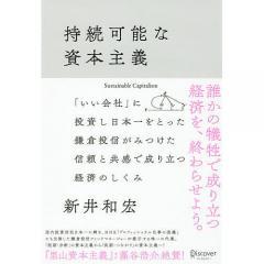 持続可能な資本主義 「いい会社」に投資し日本一をとった鎌倉投信がみつけた信頼と共感で成り立つ経済のしくみ/新井和宏