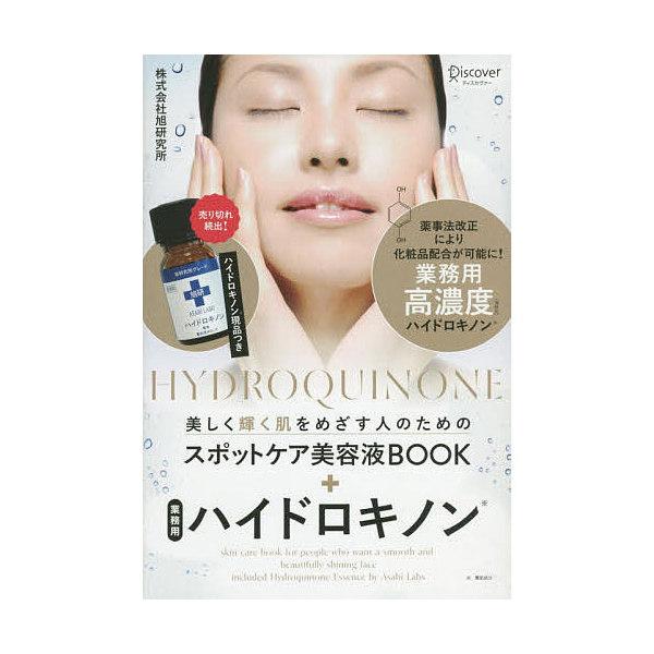 美しく輝く肌をめざす人のためのスポットケア美容液BOOK+業務用ハイドロキノン/旭研究所