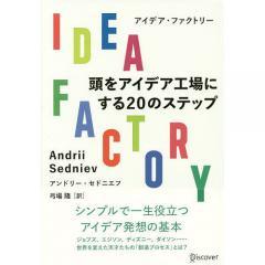 IDEA FACTORY 頭をアイデア工場にする20のステップ/アンドリー・セドニエフ/弓場隆