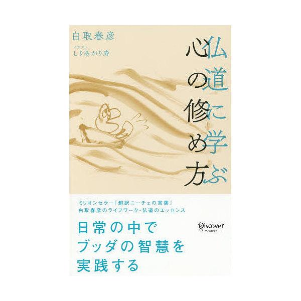 仏道に学ぶ心の修め方/白取春彦/しりあがり寿