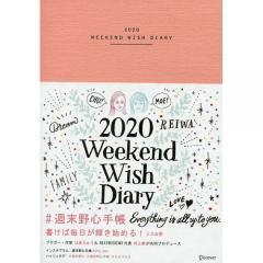 週末野心手帳2020 ヴィンテージピンク/はあちゅう/村上萌